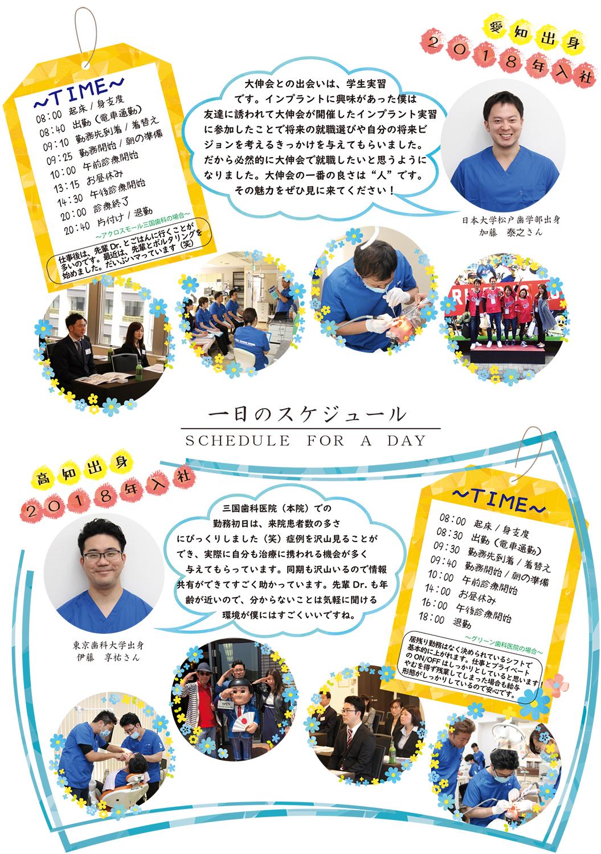 滑川様HP用資料1-2